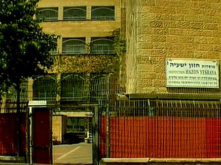 עמותה  - מוסדות חזון יהושוע (צילום: חדשות 2)