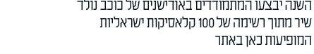 100 קלאסיקות ישראליות