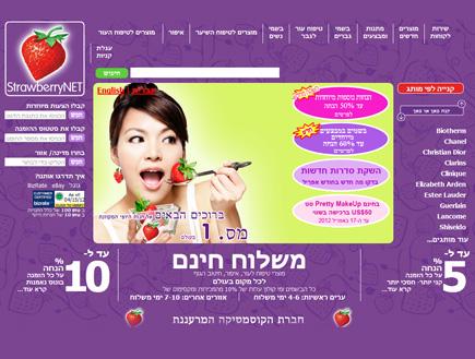 האתר StrawberryNET
