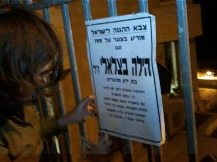 מודעת האבל בכניסה לבית המשפחה (צילום: יוסי זילברמן, חדשות 2)