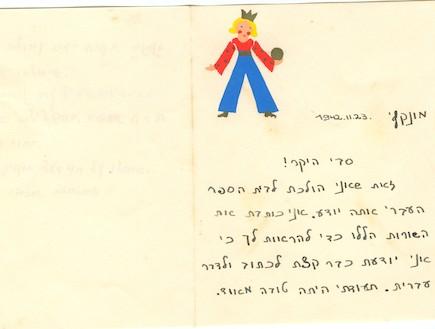 ילדים בשואה - סוזי