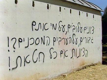 אלמונים ריססו כתובות נאצה על אנדרטאות בג.התחמושת (צילום: חדשות 2)