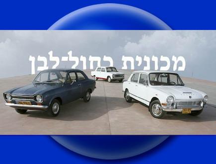 מבחן מכוניות ישראליות
