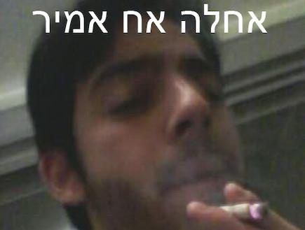 אחלה אח אמיר