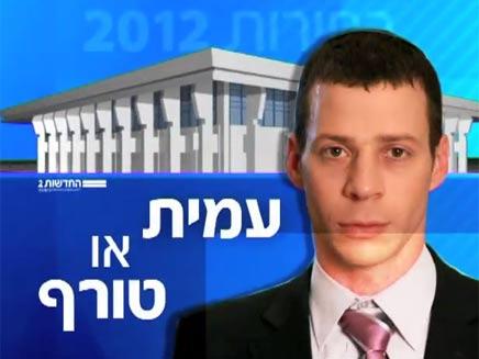 עמית סגל בטור מיוחד לקראת בחירות 2012 (צילום: חדשות 2)