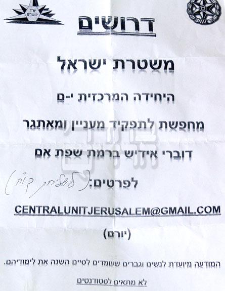 מודעת הדרושים בלב ירושלים (צילום: בחדרי חרדים)