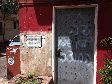 כתובות נאצה בכרם התימנים (צילום: חדשות 2)