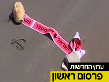 28 חודשי מאסר לתוקף הנערה מכרכור. זירת האירוע (צילום: חדשות 2)