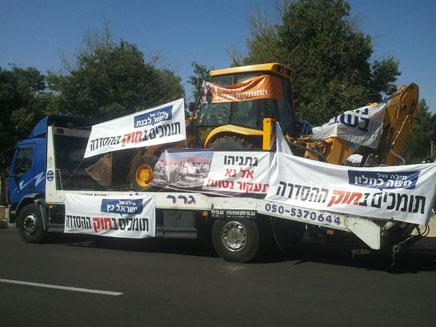 מפגינים נגד הפינוי, הבוקר בירושלים (צילום: יוסי זילברמן, חדשות 2)