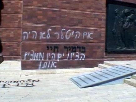 כתובת נאצה רוססה על קירות מוזיאון יד ושם (צילום: חדשות 2)