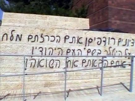 הכתובות הפוגעניות ביד ושם, ארכיון (צילום: חדשות 2)