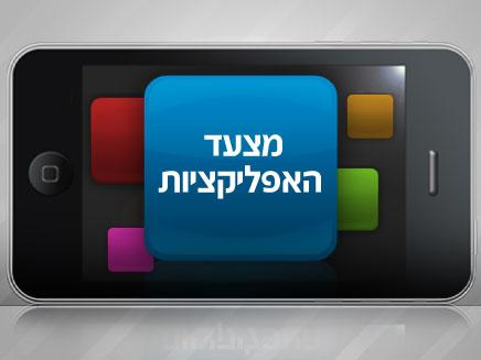 האפליקציות השוות של השבוע (צילום: חדשות 2)