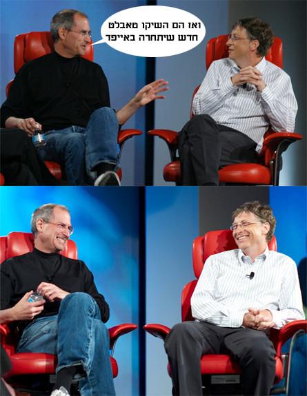 ביל גייטס, סטיב ג'ובס, MEME (צילום: אילוסטרציה)