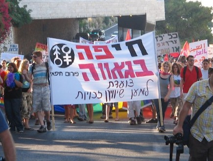 מצעד הגאווה בחיפה (צילום: אודי רז)