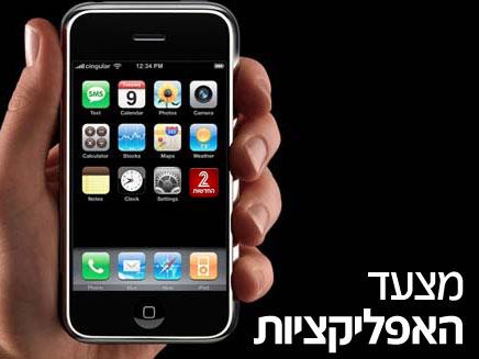 האפליקציות שיעשו לכם את השבוע (צילום: חדשות 2)