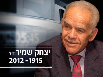 """יצחק שמיר ז""""ל (צילום: חדשות 2)"""