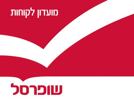לוגו שופרסל