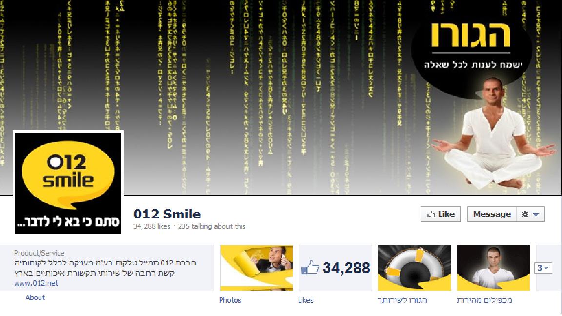 דף הפייסבוק של 012
