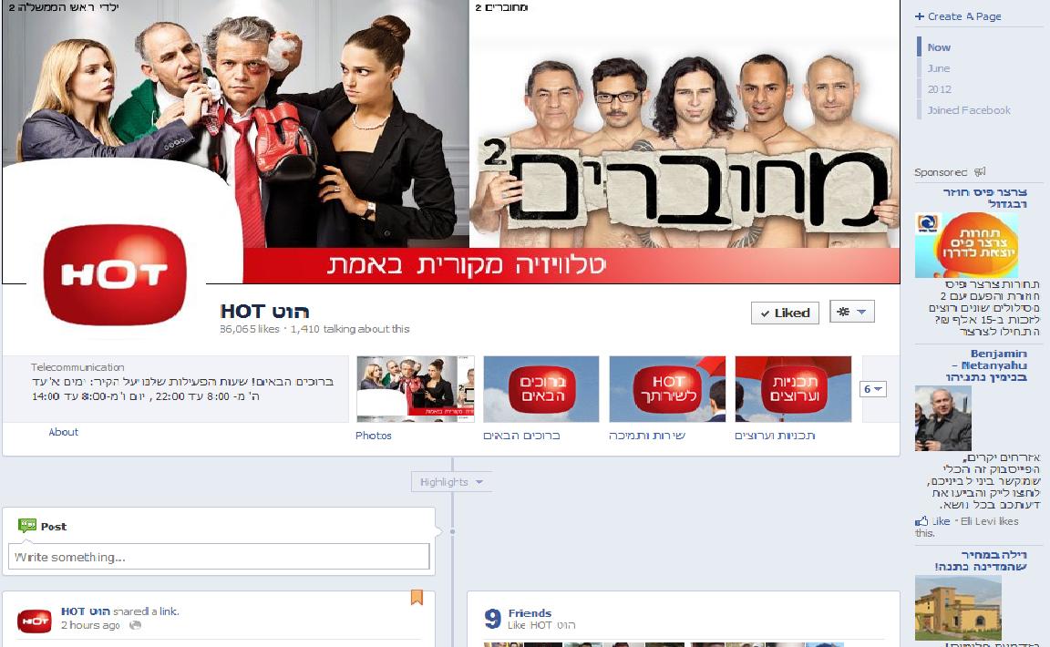 דף פייסבוק של הוט HOT