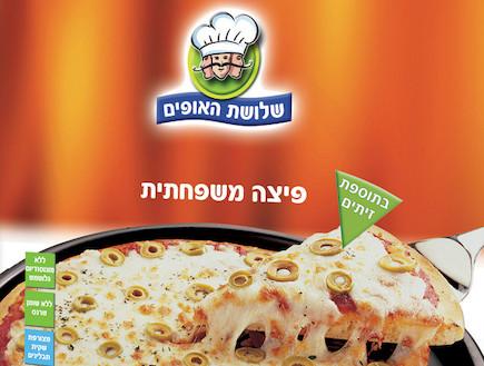 פיצה משפחתית, שלושת האופים (צילום: אלי סהר,  יחסי ציבור )