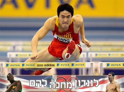 בייג'ין מאחוריו? ליו שיאנג (gettyimages) (צילום: ספורט 5)