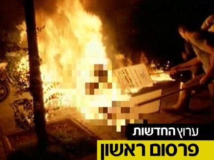 עוד מקרה של הצתה עצמית (צילום: חדשות 2)