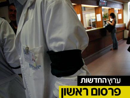רופא הותקף ונחבל. אילוסטרציה (צילום: AP)