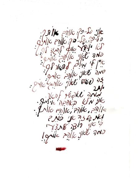 F מירללונה, כרמל קושניר, הצהרות אהבה לו ולה, 24 שק (צילום: מתוך האתר של מרמלדה מרקט)