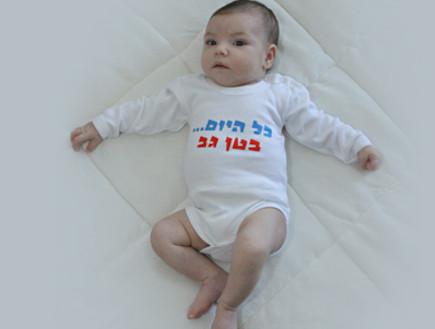 בטן גב- בגדי תינוקות yume (צילום: יניר שפיר)