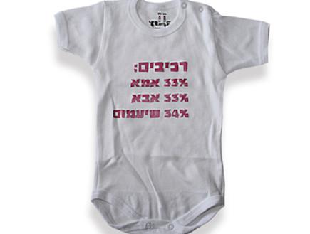 שעמום - בגדי תינוקות yume (צילום: לימור צדיק)
