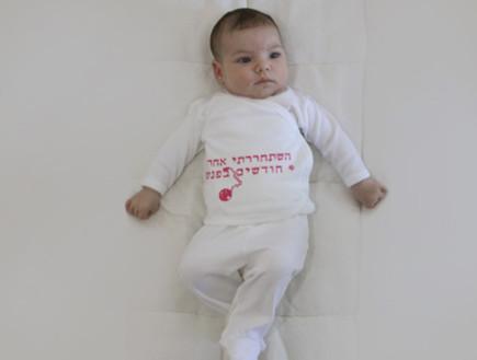 תשעה חודשים בפנים - בגדי תינוקות yume (צילום: רותם ברק)