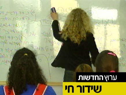 מה מצב החינוך בישראל? (צילום: חדשות 2)