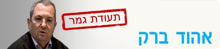 אהוד ברק - תעודת גמר