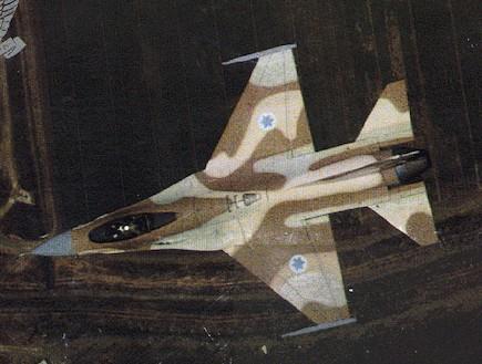 מטוס F16 (צילום: ארכיון צהל ומשרד הביטחון)