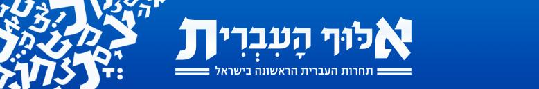 אלוף העברית