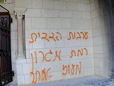 תג מחיר במנזר לטרון (צילום: חדשות 2)