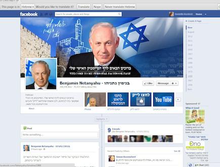 הפייסבוק של ביבי (צילום: צילום מסך)
