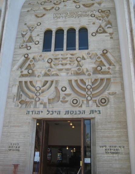 בית הכנסת קונכיה כינסה
