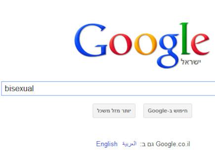 גוגל ביסקסואל (צילום: צילום מסך גוגל)