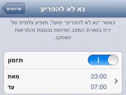נא לא להפריע ב-iOS 6