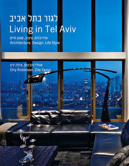 כריכת הספר לגור בתל אביב