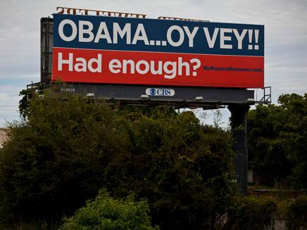 אובמה - אוי ווי (צילום: New York Times)