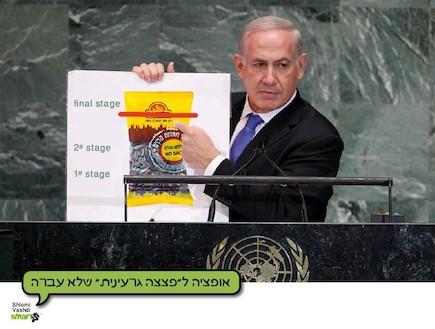 ביבי והגרעינים(קרדיט: SMART S)