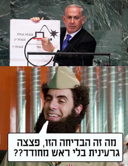 ביבי והדיקטטור (קרדיט: Eyal Brave)