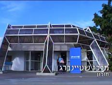 מרכז שטיינברג חולון