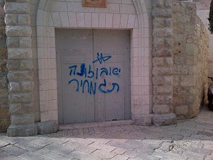 הכנסת נלחמת בתופעה (צילום: דוברות משטרת ירושלים)