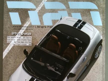 שעק מגזין הגה