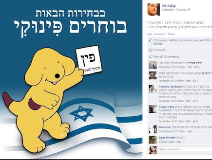 בחירות 2013 (קרדיט: Nir Falay)