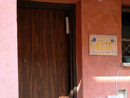 בית דרור (צילום: מתוך אתר הבית של בית דרור)