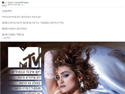 """יום """"איבוד הבתולים"""" ב-MTV ישראל (קרדיט: גיא גולש) (צילום: KateRiep_Godbye)"""